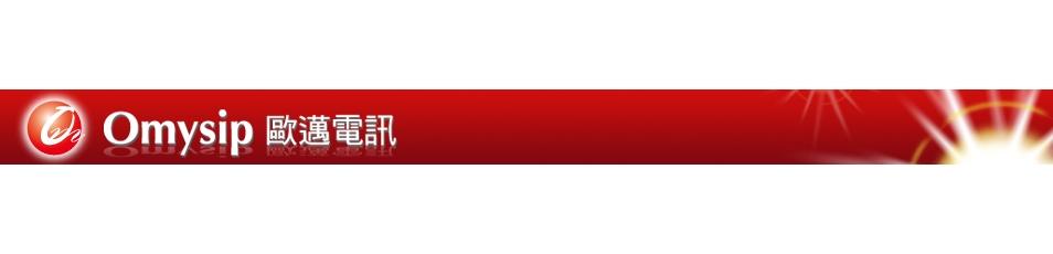 歐邁電訊股份有限公司