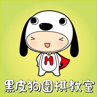台北市私立黑皮狗圍棋技藝短期補習班