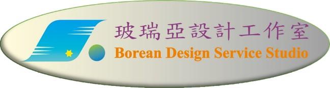 玻瑞亞設計工作室
