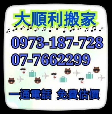 高雄大順利專業搬家/屏東搬家 服務電話 0973-187-728 免費估價