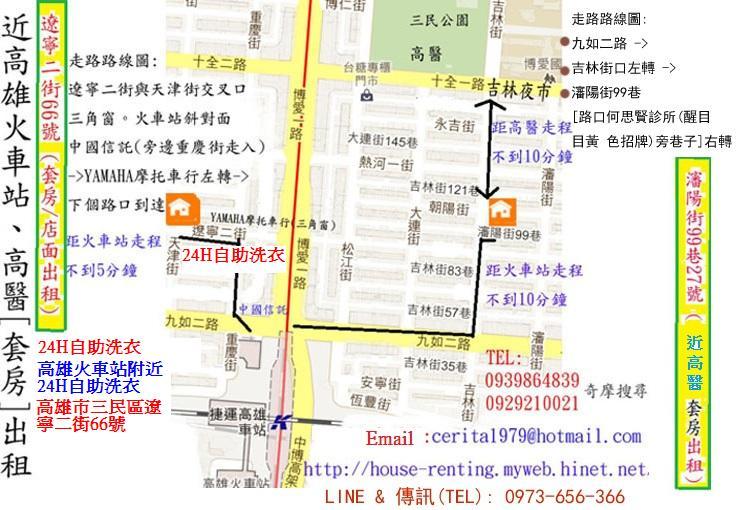 高雄『洗e店24H投幣式自助洗衣』,高雄火車站高醫長短期套房