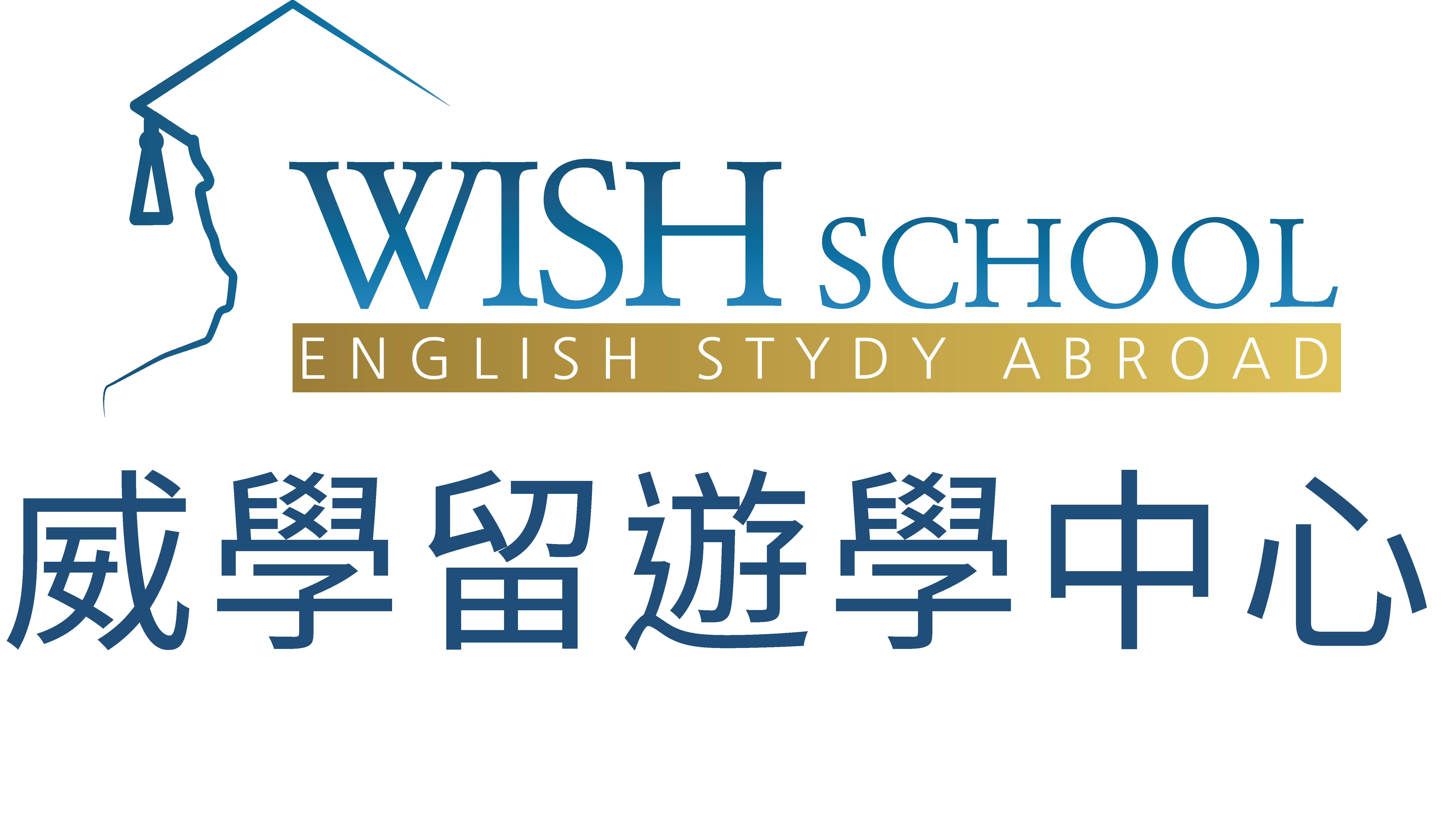 威學國際教育-台中