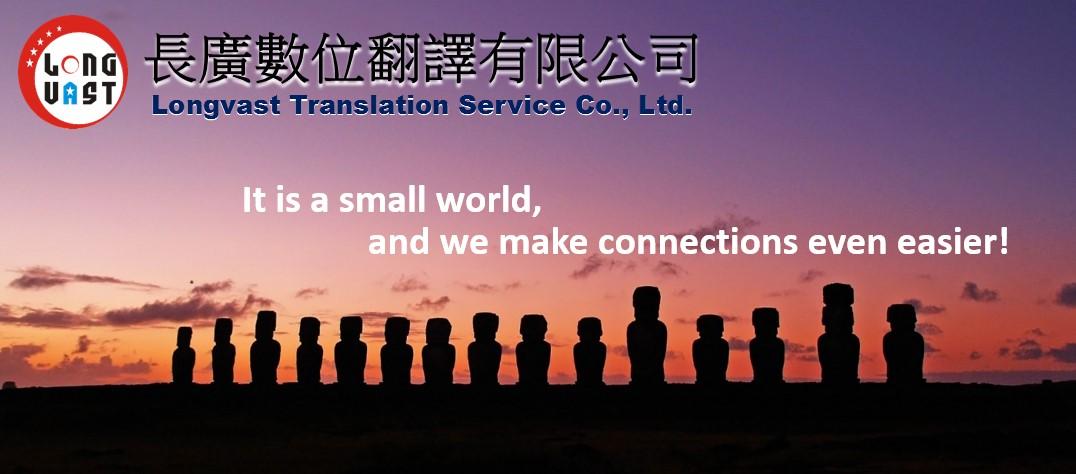 長廣數位翻譯有限公司