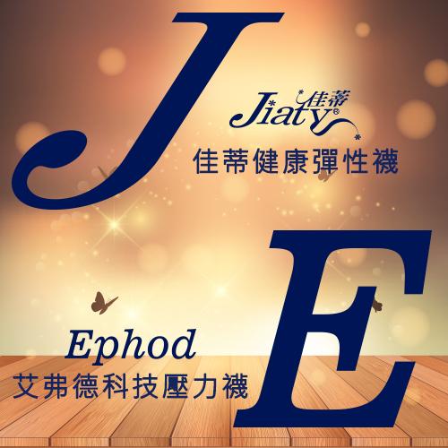 博新國際行銷顧問有限公司(Jiaty佳蒂彈性襪/Ephod艾弗德科技壓力襪)