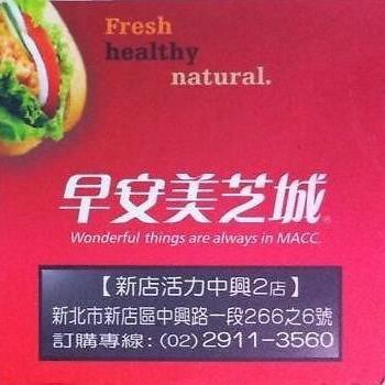 奇晏早餐店