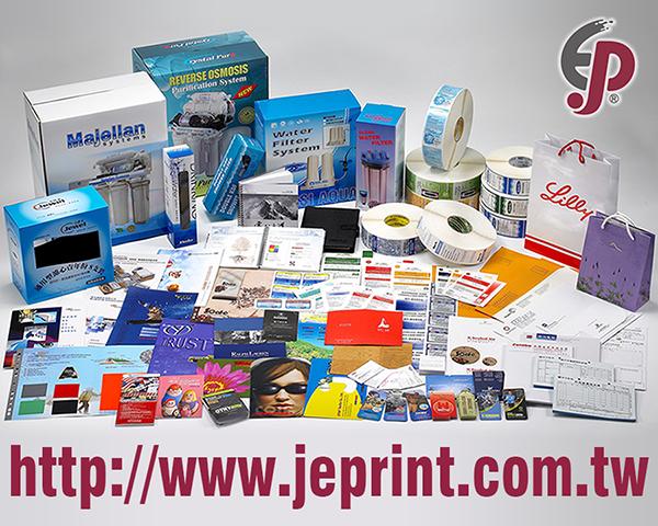 捷印印刷事業有限公司