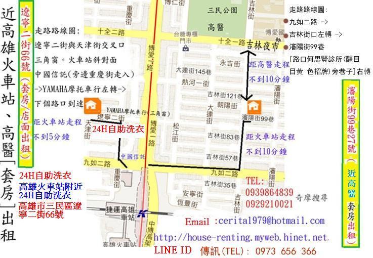 高雄『洗e店24H投幣式自助洗衣』,高雄火車站高醫長短期套房出租(可短期1個月)