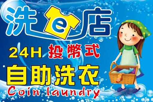 高雄洗e店24H投幣式自助洗衣,高雄火車站高醫長短期套房出租