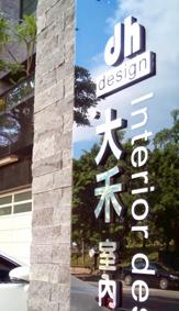 台南室內設計-大禾室內設計有限公司インテリアデザイン