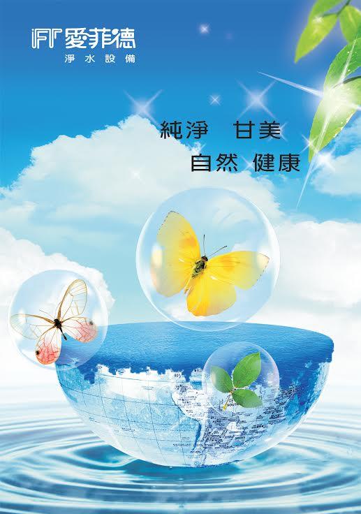 愛菲德淨水設備股份有限公司