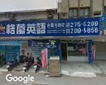 元順中醫藥研究中心