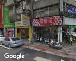 台北市私立九華土木建築工商短期職業補習班