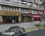 台北市私立汎歌美容美髮短期技藝補習班
