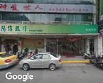 台北市私立華美容美髮短期補習班