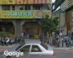文華能源科技公司(台中門市)