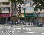陳國泰皮膚科診所