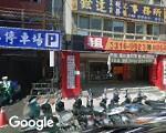 台北縣私立安佳老人養護中心