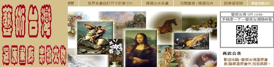 藝術台灣還原畫廊