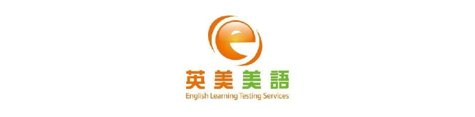 永和英美語言中心