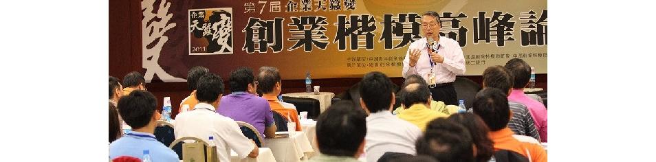 社團法人中華民國青年創業協會總會