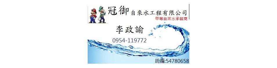 冠御自來水工程有限公司