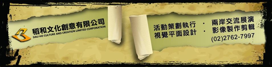 稻和文化創意有限公司