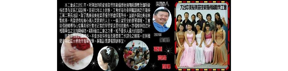 大臺中美髮美容技術指導員職業工會