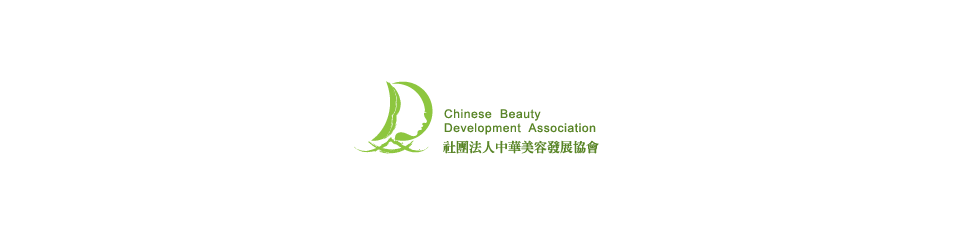 社團法人中華美容發展協會