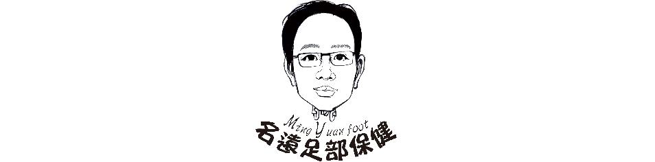 吳神父足部保健會館(內科園區總店)