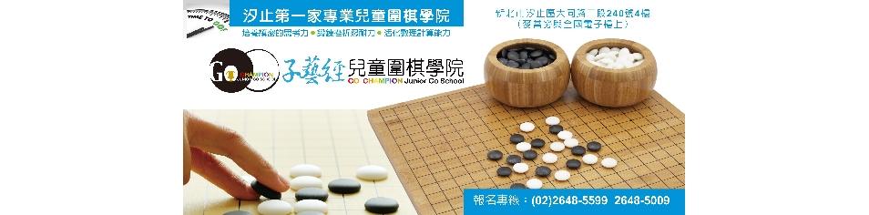 子藝經圍棋文理短期補習班